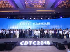 2018中国显示学术会议在河北固安盛大召开