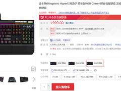极致手感!HyperX Alloy Elite 电竞键盘京东999