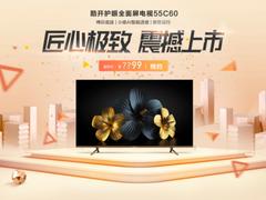 苏宁酷开启动新品预约,C60电视展现极致匠心