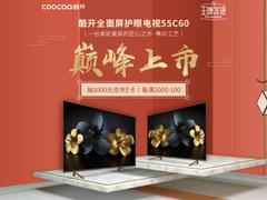 酷开全面屏新品C60上市,京东预约享五重好礼
