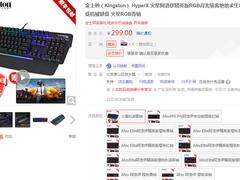 经久耐用 HyperX火星电竞键盘299