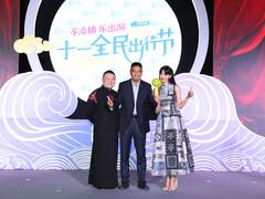 林志玲岳云鹏助阵 高德启动第二届十一全民出行节