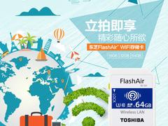 """东芝送好礼 购FlashAir WiFi SD卡可""""以旧换新"""""""