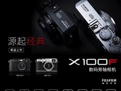 富士X100F 京东秒杀价7890元