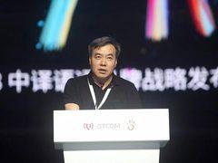 大数据生态再升级 2018中译语通品牌战略发布