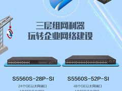 集齐三大可网管交换机 即可召唤智简极速网络