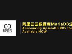 阿里云数据库再添新成员,企业级MariaDB正式开卖!