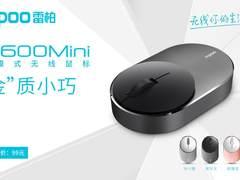 Baby gift 雷柏M600 Mini多模式无线鼠标上市