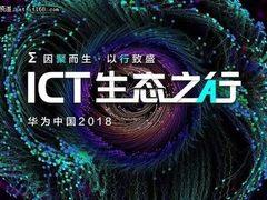 华为引领ICT新技术,通往数字化转型之路