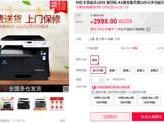 价格实惠!柯尼卡美能达185E复印机售价2998元