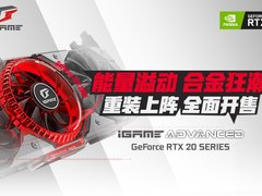 现已全面开售 iGame GeForce RTX 2080 Ti重装来袭