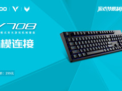 雷柏V708多模式背光游戏机械键盘上市