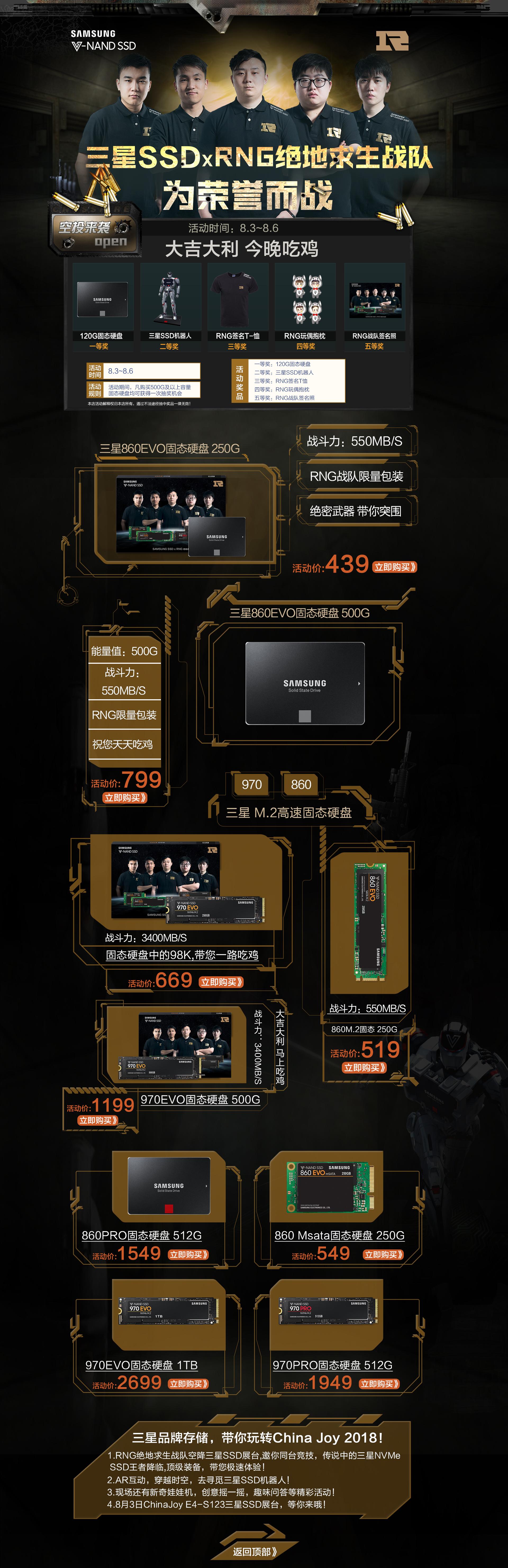 助力ChinaJoy, RNG包装三星SSD限量发行!