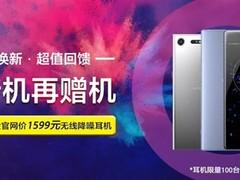 索尼手机以旧换新大优惠:免费永久体验WF-1000X