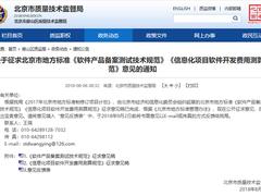 北京地标《信息化项目软件开发费用测算规范》完成公开征求意见