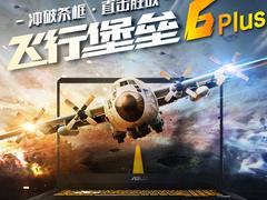 窄边框大屏更有144Hz 飞行堡垒6 Plus京东十一开售