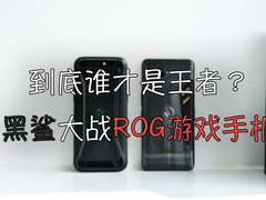 ROG大战黑鲨,谁才是游戏手机之王?