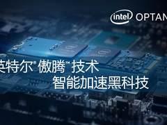 Intel最新黑科技!2018北京傲腾媒体交流会
