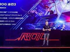 最新发布的ROG冰刃3游戏本有哪些特色卖点?