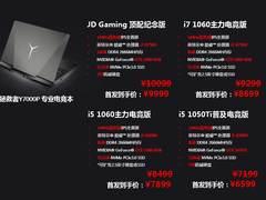 144Hz屏+GTX1060 联想拯救者Y7000P正式发布
