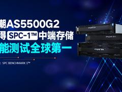 浪潮存储AS5500G2获SPC-1™中端存储性能测试全球第一