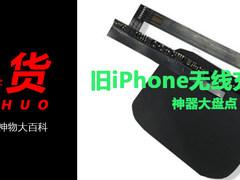 荐货:iPhone无线充电改造 神器大盘点