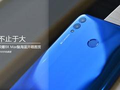7.12寸大屏手机 荣耀8X Max开箱图赏
