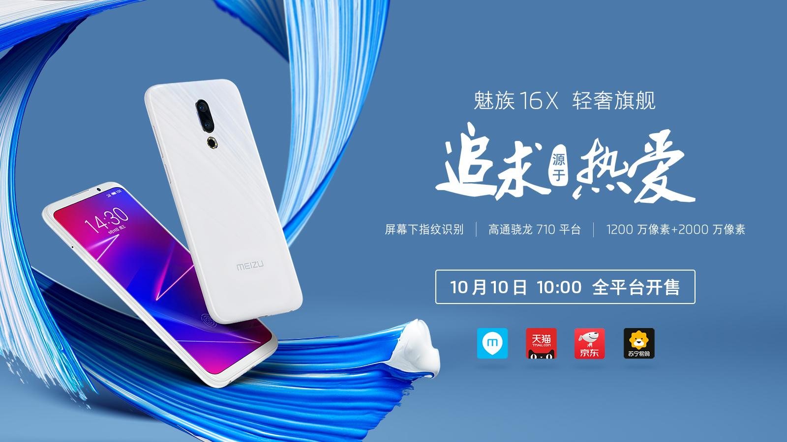 加紧备货 10月10日魅族16X全平台开售