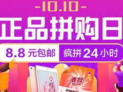 """1010苏宁拼购主打品质   推出""""正品拼购日"""""""