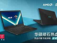 年轻用户新选择 AMD携手华硕CJ发布顽石热血版YX570ZD