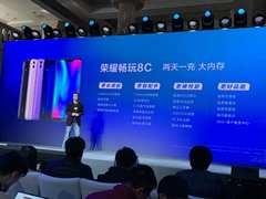 首发骁龙632 荣耀畅玩8C正式发布