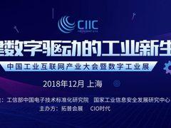 推动信息技术与制造技术深度融合,中国工业互联网产业大会领航工业革新