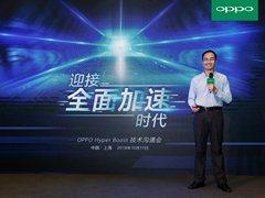 OPPO发布Hyper Boost加速引擎 手机提速不再单纯依靠硬件