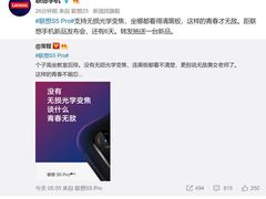 联想S5 Pro喊话小米8青春版:没有无损光学变焦谈什么青春无敌?
