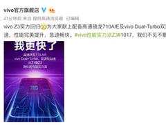 爆款无疑!vivo Z3采用骁龙710网友炸锅:上了屠龙刀
