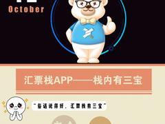 """票圈,票据交易神器""""汇票栈APP""""iOS版、安卓版均已成功上线!"""