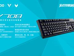 雷柏V708多模式游戏机械键盘自定义背光