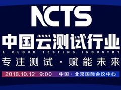 大咖云集 Testin主办首届中国云测试行业峰会