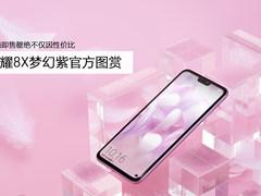 荣耀8X梦幻紫图赏:首销即售罄绝不仅因性价比
