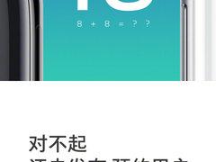 魅族16预约破百万 只等8月8日公布最终售价