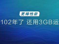 大内存媲美老大哥荣耀8X 荣耀畅玩8C成华为最便宜的4GB大内存手机