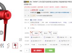 强劲音质!JBL T280BT蓝牙耳机售价499元