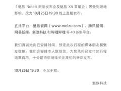 因受场地影响 魅族Note8发布会改为线上发布