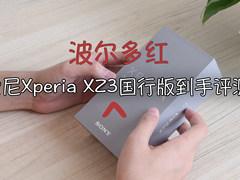 波尔多红太美了!索尼Xperia XZ3国行版开箱试玩