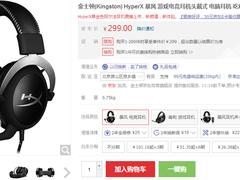 京东特价!HyperX暴风专业FPS耳机售价299元