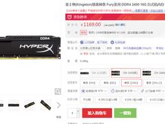 超频不费心!金士顿DDR4 2400 16G内存京东热促