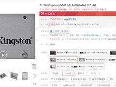 京东秒杀!金士顿UV500系列240GSATA3固态硬盘售价399元