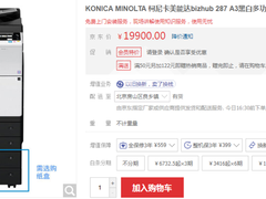 经久耐用!柯尼卡美能达bizhub 287多功能复合机售价19900元