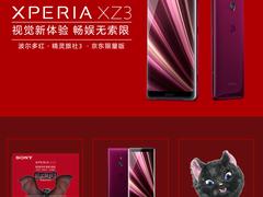 性价比远超港版 索尼Xperia XZ3国行开卖
