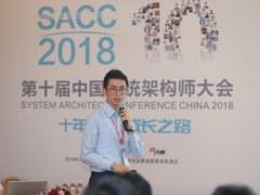 SACC 2018:大牛眼中你所不知道的新零售技术架构与选型